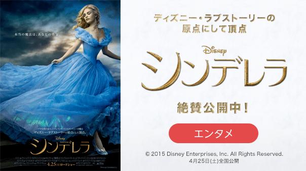 ディズニー・ラブストーリーの原点を実写化『シンデレラ』絶賛公開中!
