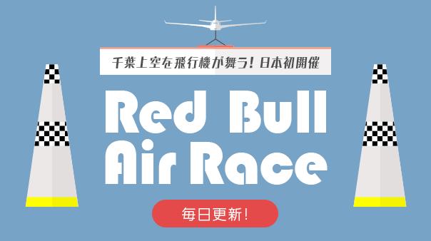 千葉上空を飛行機が舞う!日本初開催「Red Bull Air Race」