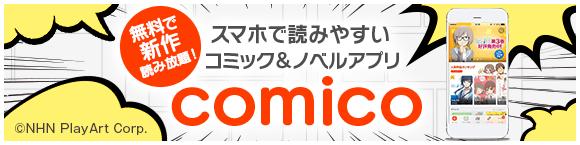 無料で新作読み放題!スマホで読みやすいコミック&ノベルアプリ「コミコ」