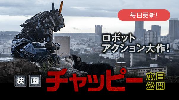 ロボットアクション大作!映画『チャッピー』本日公開