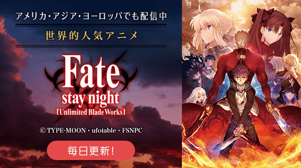 アメリカ・アジア・ヨーロッパでも配信中 世界的人気アニメ 「Fate/stay night[Unlimited Blade Works]」