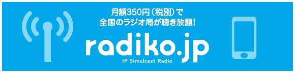 ラジコプレミアム~日本全国のラジオが聴き放題~