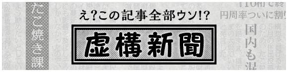 え?この記事全部ウソ!?「虚構新聞」