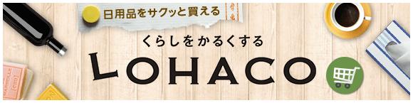 日用品をサクッと買える「ロハコ(LOHACO)」