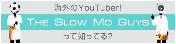海外のYouTuber!「The Slow Mo Guys」って知ってる?