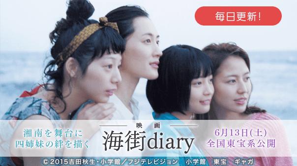 湘南を舞台に四姉妹の絆を描く映画「海街diary」2015年6月13日(土) 全国東宝系公開