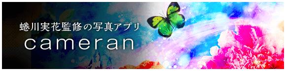 蜷川実花監修の写真アプリ「cameran」