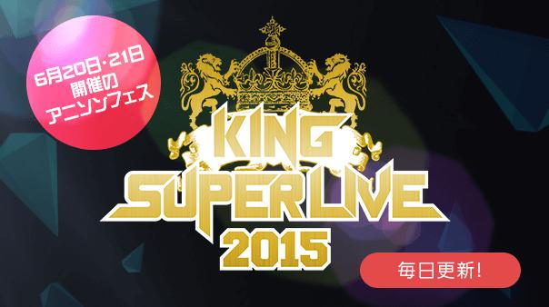 6月20日・21日開催のアニソンフェス「KING SUPER LIVE 2015」