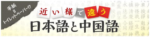 手紙=トイレットペーパー!?近い様で違う日本語と中国語