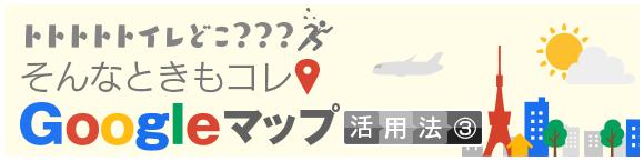 トトトトトイレどこ???そんなときもコレ Google マップ活用法③