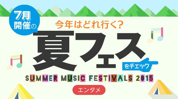 今年はどれ行く?7月開催の夏フェスをチェック