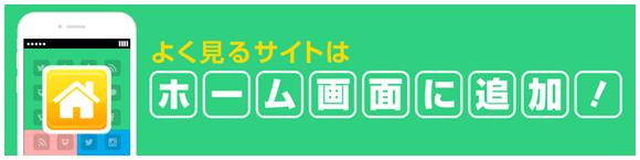 よく見るサイトはホーム画面に追加!