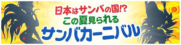 日本はサンバの国!?この夏見られるサンバカーニバル