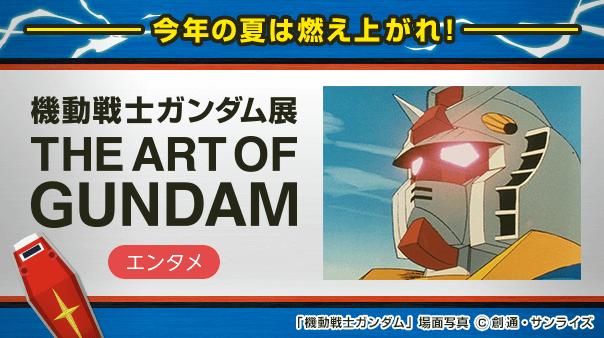 今年の夏は燃え上がれ!機動戦士ガンダム展THE ART OF GUNDAM