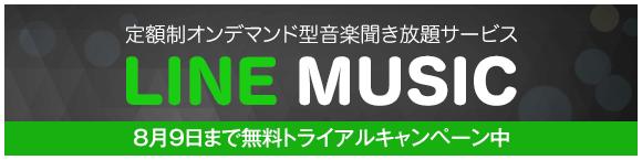 8月9日まで無料トライアルキャンペーン中 定額制オンデマンド型音楽聴き放題サービス LINE MUSIC