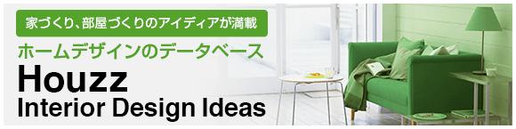 家づくり、部屋づくりのアイディアが満載ホームデザインのデータベース「Houzz Interior Design Ideas」