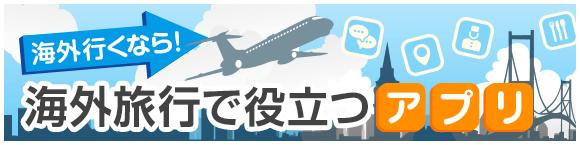海外行くなら!海外旅行で役立つアプリ