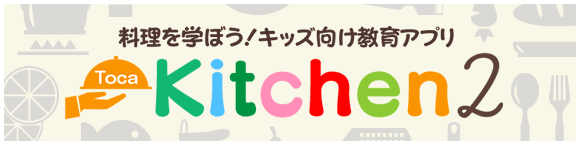 料理を学ぼう!キッズ向け教育アプリ「Toca Kitchen 2」