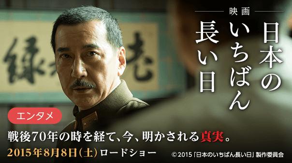 戦後70年の時を経て、今、明かされる真実。映画『日本のいちばん長い日』2015年8月8日(土)ロードショー