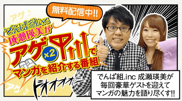 コミケに向けてヲタ活!でんぱ組.inc 成瀬瑛美がアゲアゲでマンガを紹介する番組