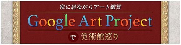家に居ながらアート鑑賞 Google Art Projectで美術館巡り