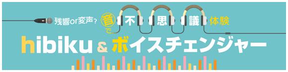 残響 or 変声?音で不思議体験「hibiku」&「ボイスチェンジャー」