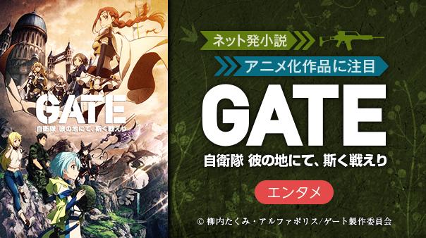 ネット発小説→アニメ化作品に注目「ゲート 自衛隊 彼の地にて、斯く戦えり」