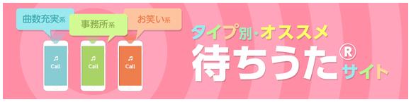 曲数充実系/事務所系/お笑い系タイプ別・オススメ「待ちうた(R)」サイト
