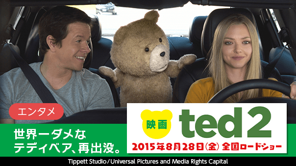 世界一ダメなテディベア、再出没。映画『テッド2』2015年8月28日(金)全国ロードショー