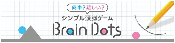 簡単?難しい? シンプル頭脳ゲームBrain Dots