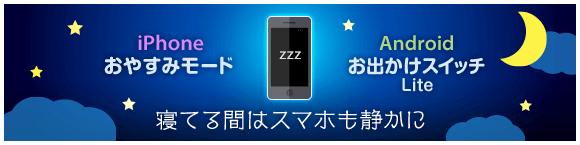 寝てる間はスマホも静かに iPhone「おやすみモード」 Android「おでかけスイッチLite」