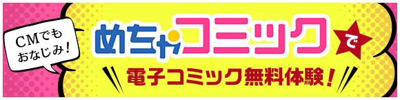 CMでもおなじみ! 「めちゃコミック」で電子コミック無料体験!