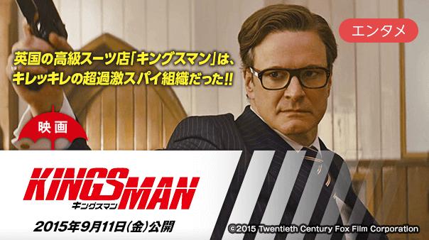 英国の高級スーツ店「キングスマン」は、キレッキレの超過激スパイ組織だった!! 映画「キングスマン」 2015年9月11日(金)公開