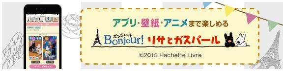 アプリ・壁紙・アニメまで楽しめる ボンジュール!リサとガスパール