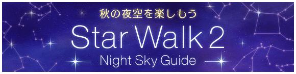 秋の夜空を楽しもう Star Walk 2 - Night Sky Guide