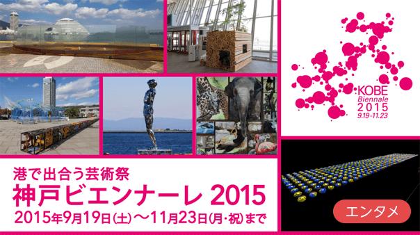 港で出合う芸術祭 神戸ビエンナーレ 2015 2015年9月19日(土)~11月23日(月・祝)まで