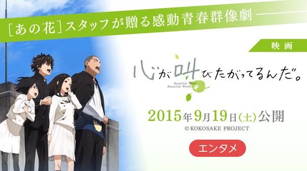 [あの花]スタッフが贈る感動青春群像劇 映画「心が叫びたがってるんだ。」2015年9月19日(土)公開