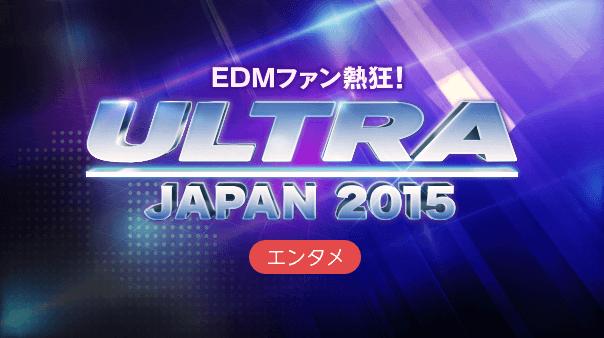 EDMファン熱狂!ULTRA JAPAN 2015をチェック