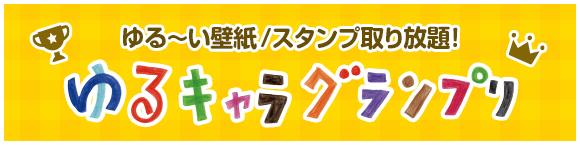 ゆる~い壁紙/スタンプ取り放題!ゆるキャラグランプリ
