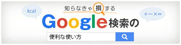 知らなきゃ損するGoogle検索の便利な使い方