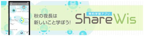 秋の夜長は新しいこと学ぼう!無料学習アプリ「ShareWis」