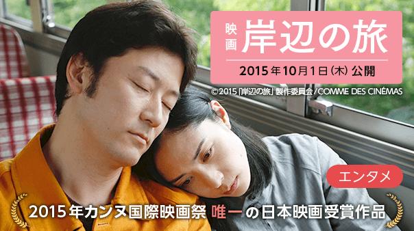 2015年カンヌ国際映画祭唯一の日本映画受賞作品映画「岸辺の旅」2015年10月1日(木)公開
