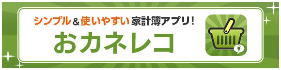 シンプル&使いやすい家計簿アプリ!おカネレコ