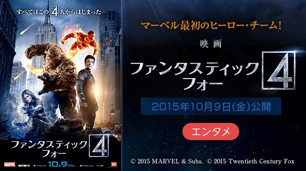 マーベル最初のヒーロー・チーム!映画『ファンタスティック・フォー』2015年10月9日(金)公開