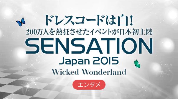 ドレスコードは白!200万人を熱狂させたイベントが日本初上陸Sensation Japan 2015 'Wicked Wonderland'