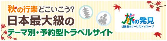 秋の行楽どこいこう?日本最大級のテーマ別・予約型トラベルサイト旅の発見