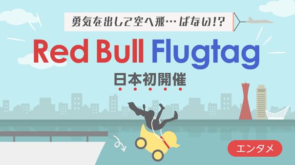 勇気を出して空へ飛…ばない!?Red Bull Flugtagが日本初開催