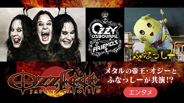 メタルの帝王・オジーとふなっしーが共演!? OZZFEST JAPAN 2015