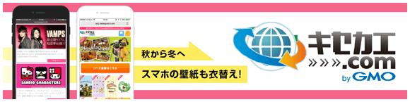 秋から冬へ→スマホの壁紙も衣替え!きせかえ.com