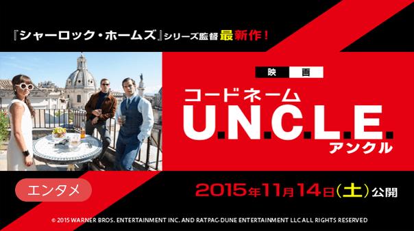 『シャーロック・ホームズ』シリーズ 監督最新作!映画『コードネーム U.N.C.L.E』2015年11月14日(土)公開